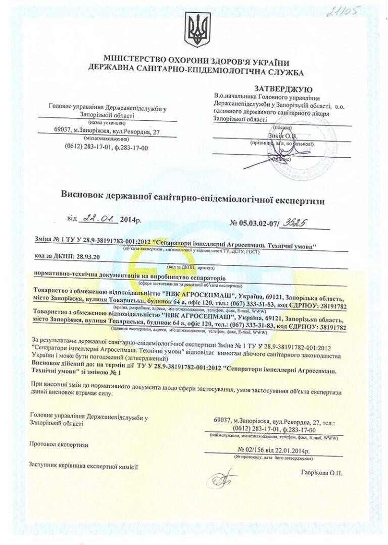 МОЗ України. Державна санітарно-епідеміологічна служба