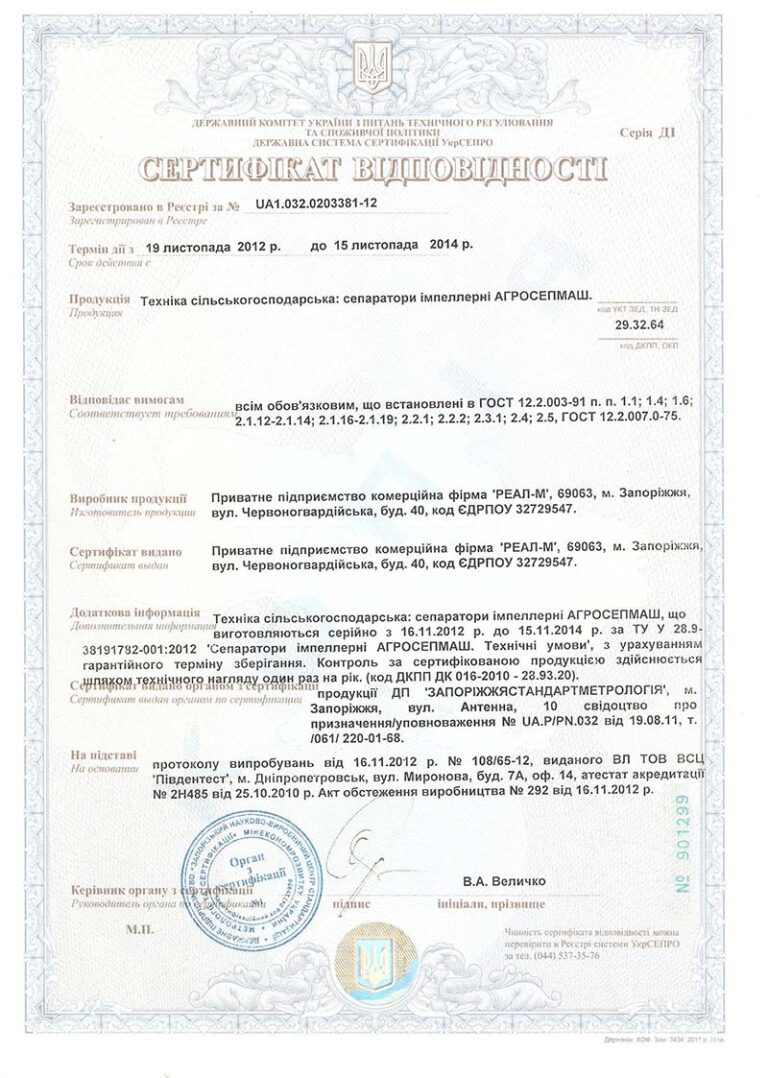 Сертифікат відповідності АГРОПРЕСМАШ