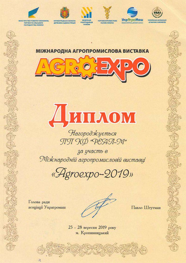 Диплом AgroExpo