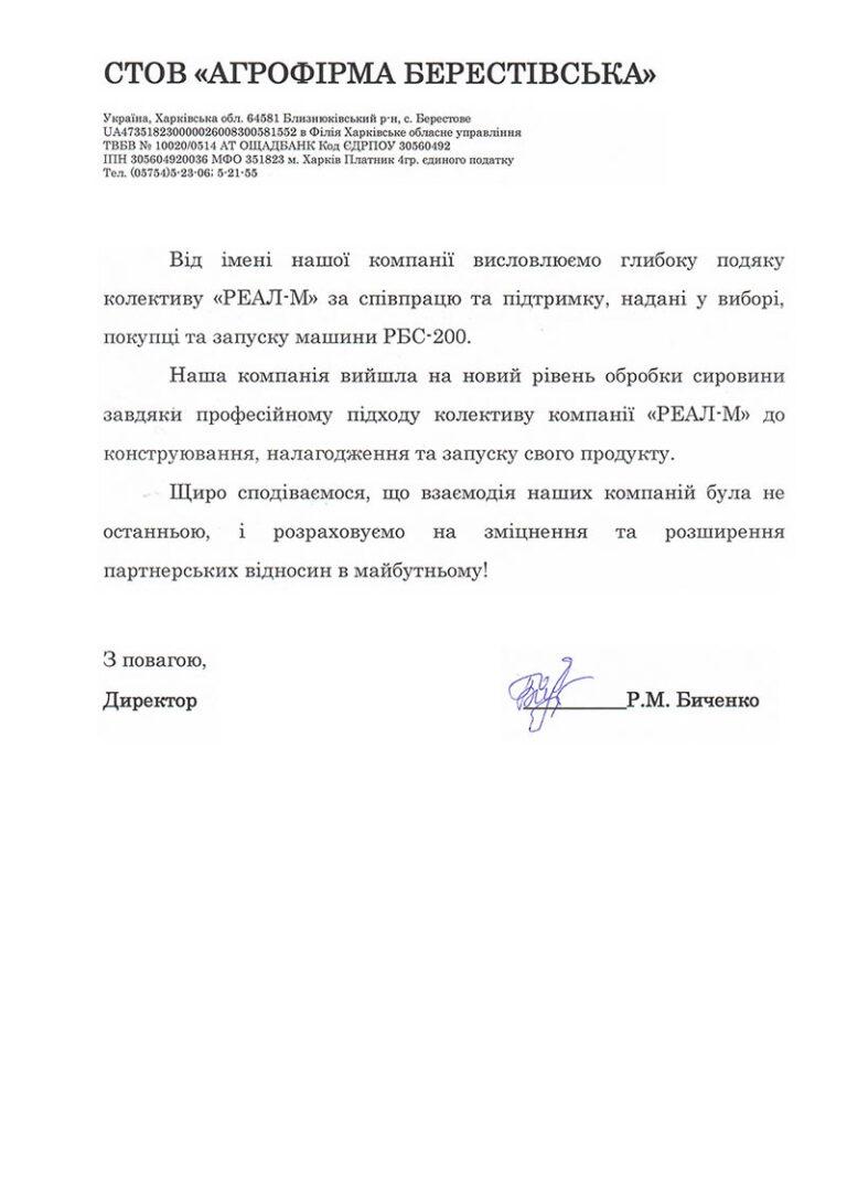 СТОВ «Агрофірма Берестівська»