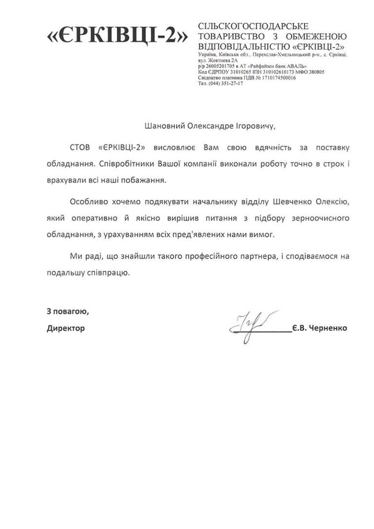 Сільскогосподарське товариство з обмеженою відповідальністю «Єрківці-2»