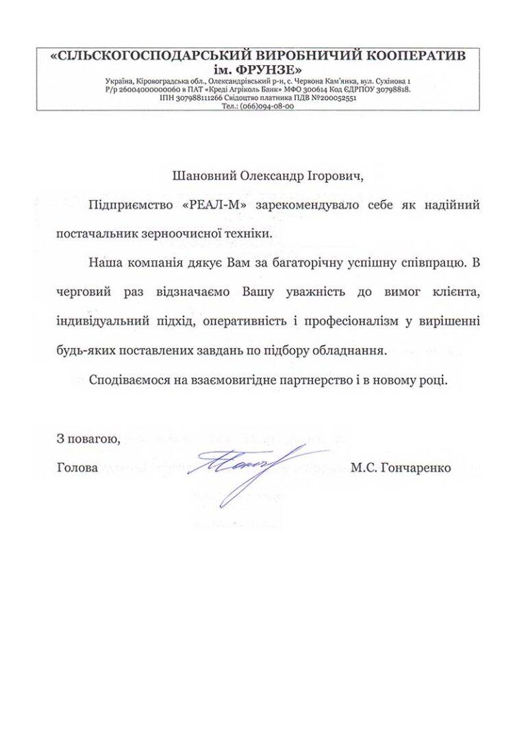 Сільськогоспордарський виробничий кооператив ім. Фрунзе
