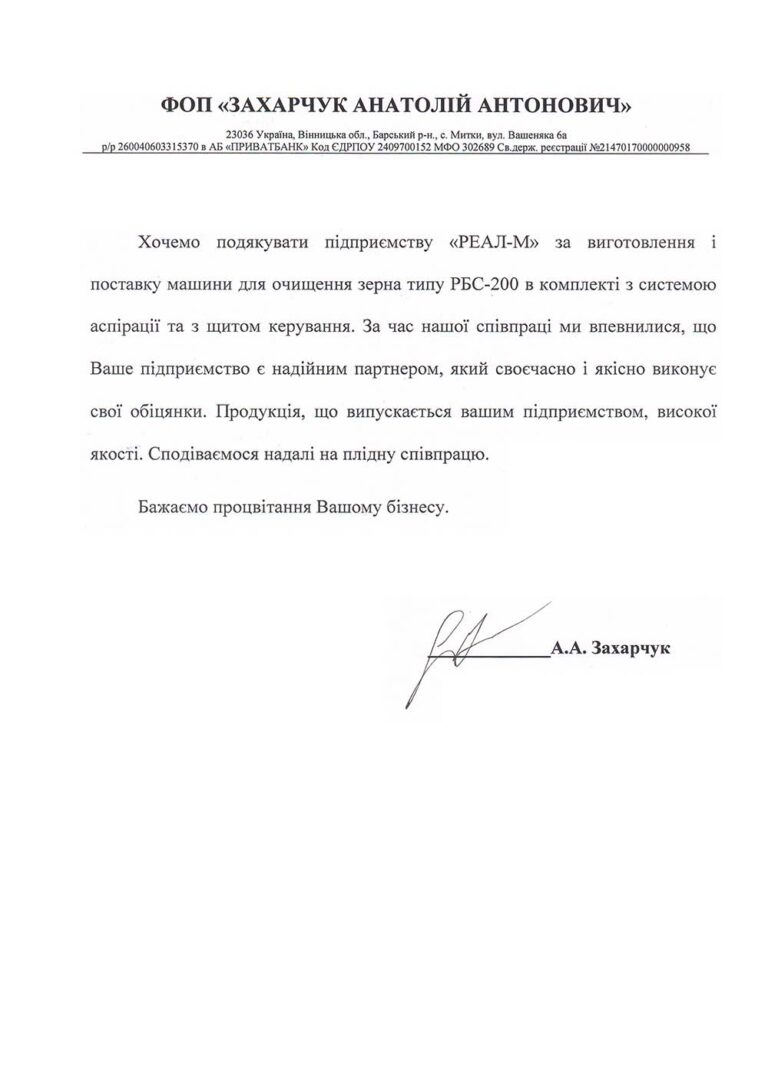 Подяка Реал-М. Захарчук Анатолій Антонович